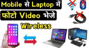 Mobile se Laptop me file transfer